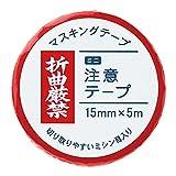 ミニ注意テープ 折曲厳禁 MT-MN5