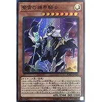 【シングルカード】EXFO)紫宵の機界騎士/効果/スーパー/EXFO-JP020
