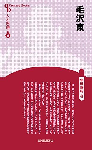 毛沢東 (Century Books―人と思想)