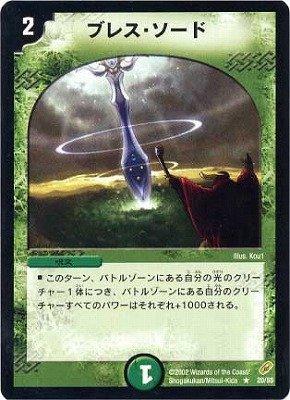 デュエルマスターズ/DM-04/20/R/ブレス・ソード
