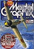 Model Graphix (モデルグラフィックス) 2007年 12月号 [雑誌]