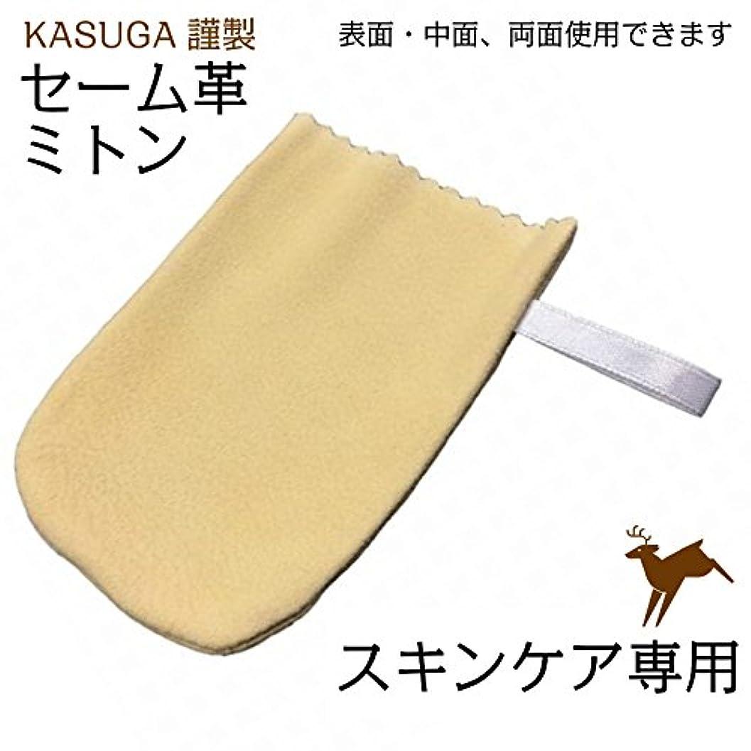 モデレータお勧め該当する春日カスガ謹製 スキンケア専用キョンセーム革 ミトン両面 9cm×9cm