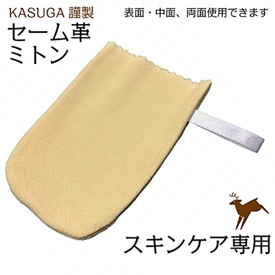 嬉しいです直径それに応じて春日カスガ謹製 スキンケア専用キョンセーム革 ミトン両面 9cm×9cm