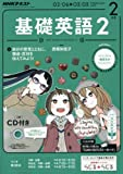NHKラジオ 基礎英語2 CD付き 2017年 02 月号 [雑誌]