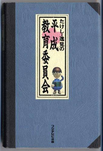 たけし・逸見の平成教育委員会