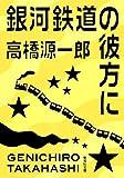 銀河鉄道の彼方に (集英社文庫)