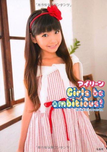 アイリーン Girls be ambitious!