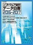 SECBOOKS ソフトウェア開発データ白書2016-2017 (SEC books)