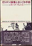 ロンドン論集とさいごの手紙 (1969年)