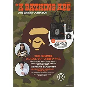 A BATHING APE® 2018 SUMMER COLLECTION (e-MOOK 宝島社ブランドムック)