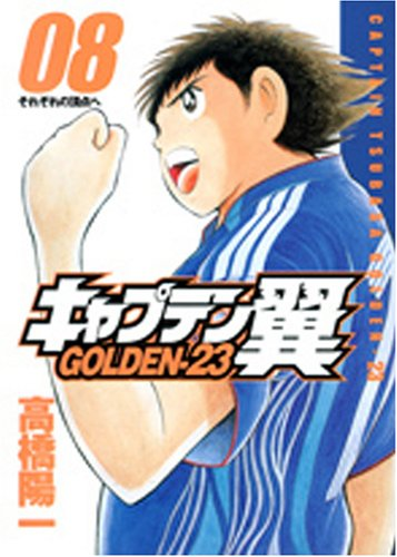 キャプテン翼GOLDENー23 08 (ヤングジャンプコミックス)の詳細を見る