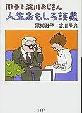 徹子と淀川おじさん 人生おもしろ談義 (立東舎文庫)