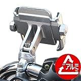 ニコマク NikoMaku バイク 自転車兼用 スマホホルダー 固定力抜群 アルミ製 オートバイ 360度回転 ハンドルに取り付け すべてのバイク..