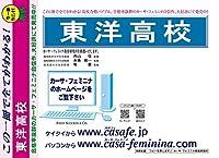 東洋高校【東京都】 合格模試A1~10(セット1割引)