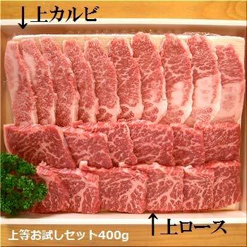 石垣牛・焼肉お試しセット「上等版」 (上カルビ、上ロース、各200g×2種=400g入)