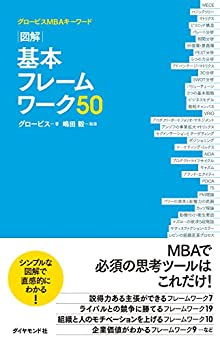 グロービスMBAキーワード 図解 基本フレームワーク50 [Illustrated Kihon Frame Work 50-Guro Bisu MBA Keyword]