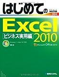 はじめてのExcel2010ビジネス実用編 (BASIC MASTER SERIES)