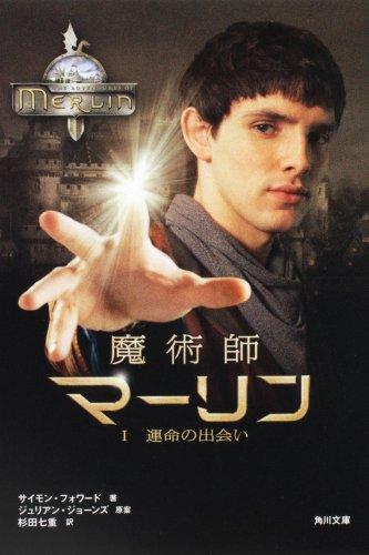 魔術師マーリンI  運命の出会い (角川文庫)の詳細を見る