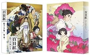 【Amazon.co.jp・公式ショップ限定】百日紅~Miss HOKUSAI~ (特装限定版) (原 恵一 絵コンテ集付き) [Blu-ray]