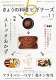 NHK きょうの料理ビギナーズ 2010年 11月号 [雑誌]