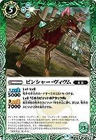 バトルスピリッツ BS48-038 ピンシャー・ヴィヴム (C コモン) 超煌臨編第1弾