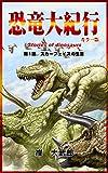 恐竜大紀行: 第1話 スカーフェイスの生涯