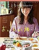 ことりっぷマガジン Vol.22 2019秋