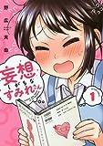 妄想しがちなすみれさん(1) (アクションコミックス)