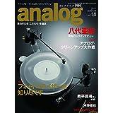 analog(アナログ) 2018年 1 月号