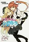 ダブルクロス The 3rd Edition リプレイ・メビウス-2    微笑むキミに会いたい (富士見ドラゴンブック)