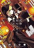 死神坊ちゃんと黒メイド(6)