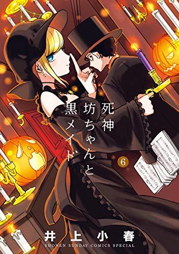死神坊ちゃんと黒メイド(6) (サンデーうぇぶりコミックス)