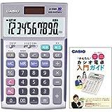 カシオ 本格実務電卓 JS-MY10 特典付きセット 検算・税計算 ジャストタイプ 10桁