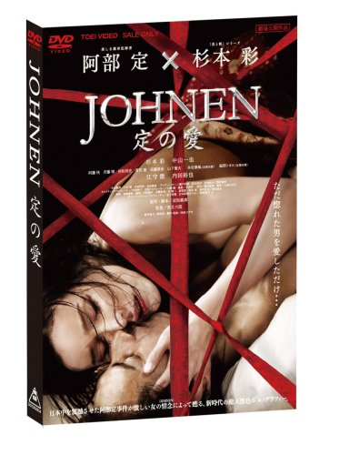 JOHNEN 定の愛 [DVD]の詳細を見る