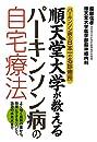 順天堂大学が教えるパーキンソン病の自宅療法(パーキンソン病の日本一の名診療所)