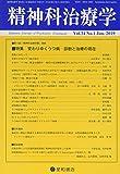 精神科治療学 Vol.34 No.1 2019年1月号〈特集〉変わりゆくうつ病―診断と治療の現在―[雑誌] 画像