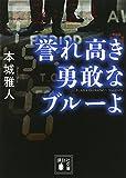 誉れ高き勇敢なブルーよ (講談社文庫)