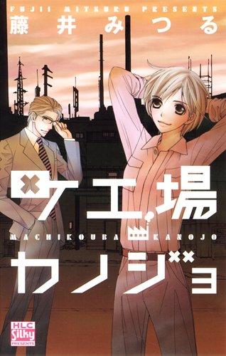 町工場カノジョ (白泉社レディースコミックス)の詳細を見る