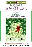 出会いは嵐のように キャラウェイ・ダンディーズ (ハーレクインコミックス)