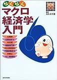 試験対応 らくらくマクロ経済学入門 (QP books)