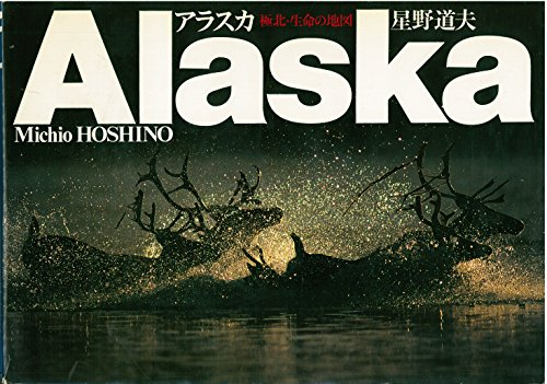 アラスカ―極北・生命の地図の詳細を見る