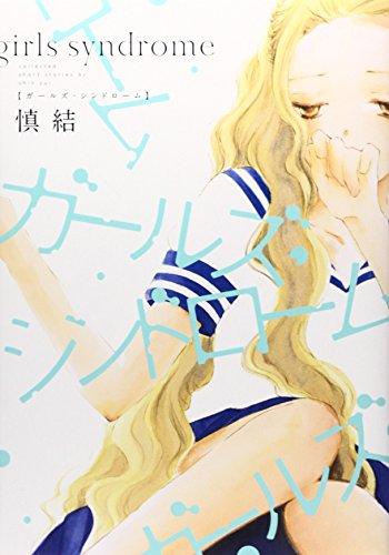 ガールズ・シンドローム (IDコミックス 百合姫コミックス)の詳細を見る