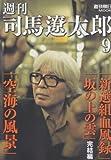 週刊司馬遼太郎 (週刊朝日MOOK)