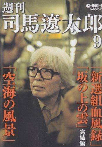 週刊司馬遼太郎 (週刊朝日MOOK)の詳細を見る