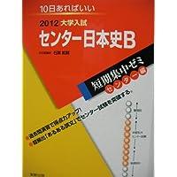 センター日本史B 2012―10日あればいい (大学入試短期集中ゼミ センター編 8)