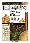 旧約聖書の誕生 (ちくま学芸文庫)