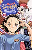 焼きたて!!ジャぱん(11) (少年サンデーコミックス)
