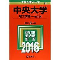 中央大学(理工学部−一般入試) (2016年版大学入試シリーズ)