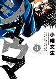 シマウマ(3) (ヤングキングコミックス)