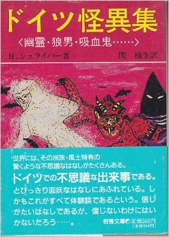 ドイツ怪異集―幽霊・狼男・吸血鬼… (現代教養文庫)の詳細を見る